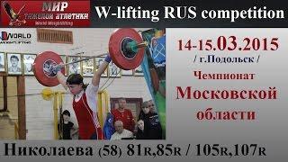 14-15.03.2015. NIKOLAEVA-58 (81R,85R/105R,107R) Championship Moscow region.