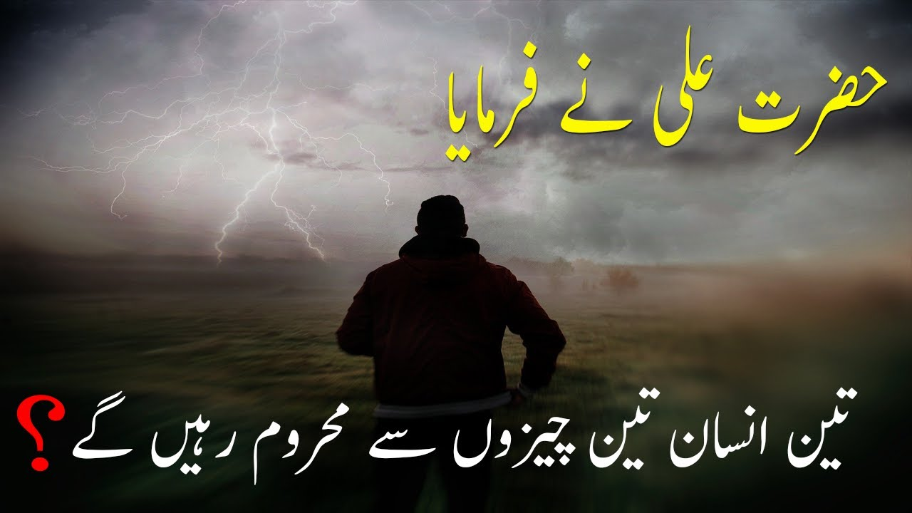 Heart Touching Quotes In Urdu and Hindi /Amazing Quotes ...