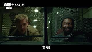 【終極戰士:掠奪者】30 TVC 瘋子小隊篇