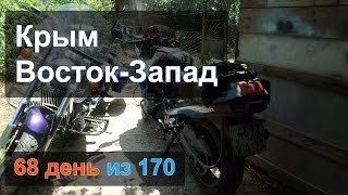 Крым. Восток - запад. 68 серия. с Хабаровска в Крым.
