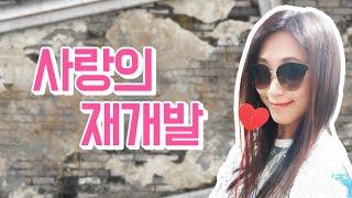 사랑의 재개발 (유산슬) Cover by 미기 MIGI…