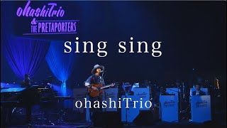 Cover images 大橋トリオ / sing sing (ohashiTrio & THE PRETAPORTERS YEAR END PARTY LIVE 2019 at NHK Osaka Hall 12.11)