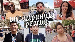 Иностранцы о России и русских. Мифы о России