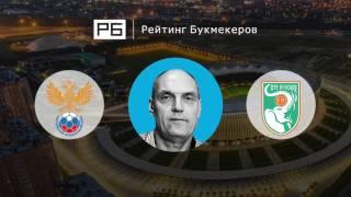 Прогноз Александра Бубнова: Россия – Кот-д`Ивуар