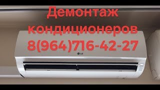 Демонтаж кондиционеров KITANO(, 2017-06-30T16:08:52.000Z)