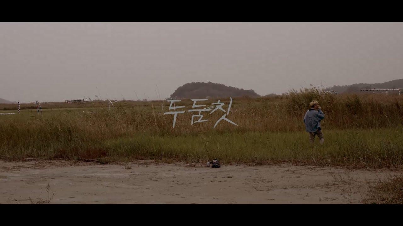 Chaboom - 두둠칫(feat.Errday Jinju) MV