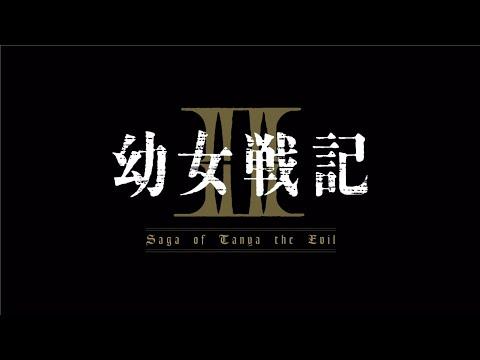 「幼女戦記」TVシリーズ第2期予告映像