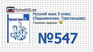 Задание № 547 — Русский язык 5 класс (Ладыженская, Тростенцова)