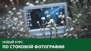 НОВИНКА! Фотостоки для покупки и продажи иллюстраций.  Уже на сайте Fotoshkola.net.