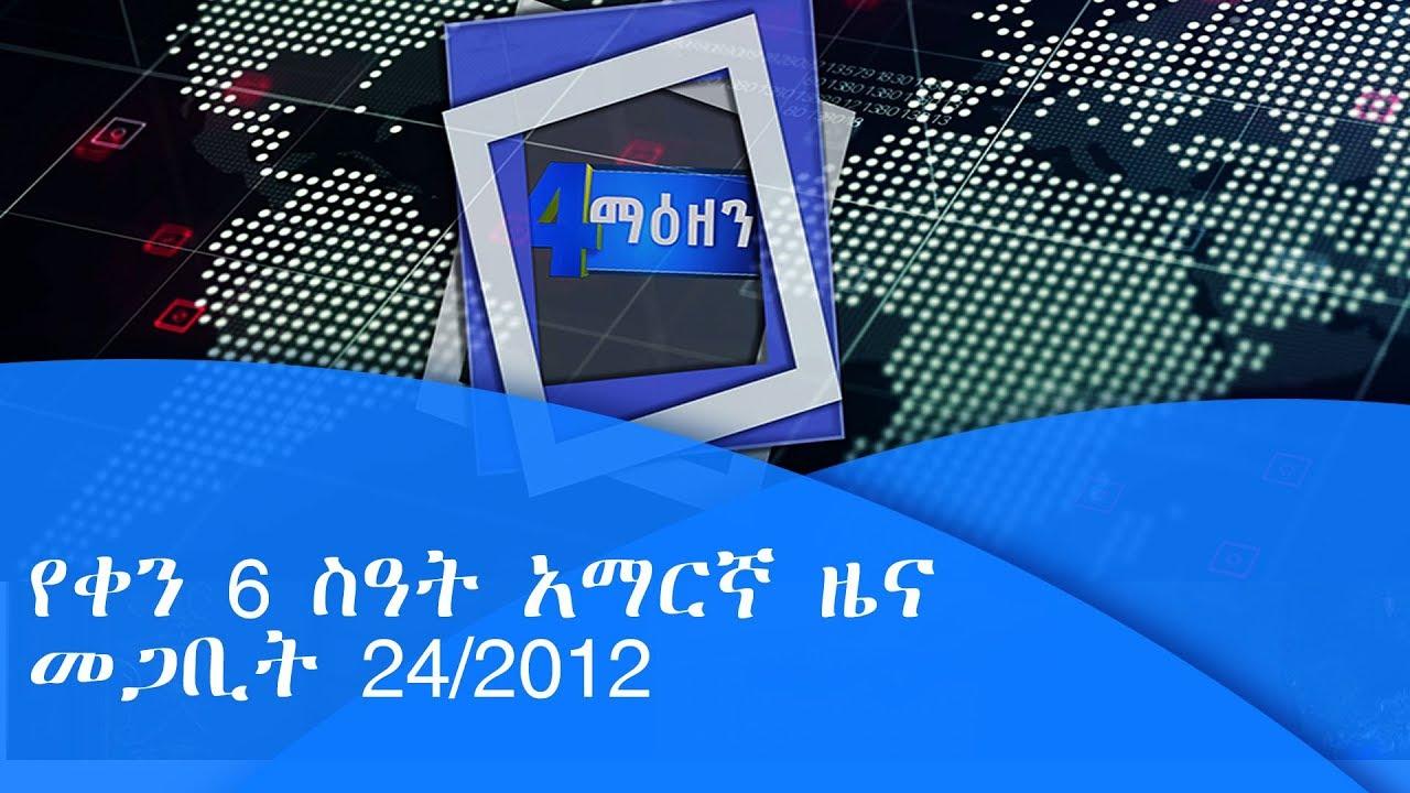 የቀን 6 ስዓት አማርኛ ዜና ...መጋቢት 24/2012 ዓ.ም|etv