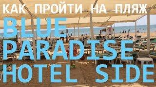 Как пройти на пляж BLUE PARADISE HOTEL SIDE, в турции с детьми Сиде