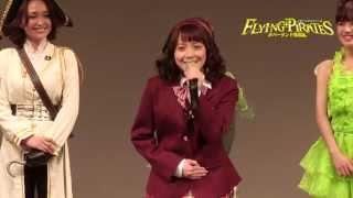 タイトル:フライングパイレーツ〜ネバーランド漂流記 日程:2015年4月2...