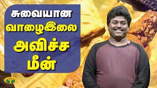 Banana leaf Fish fry | Chef Damu | Actor Pandi  | Celebrity Kitchen | Jaya TV - 19-08-2020 Cooking Show