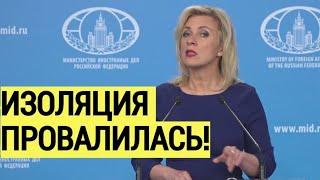 Срочно! Запад ПОВЕРЖЕН: Заявление Захаровой УНИЧТОЖИЛО политику иностранных партнеров