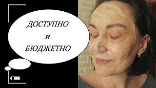 МАСКА с эффектом ЛИФТИНГА УВЛАЖНЕНИЯ и ОСВЕТЛЕНИЯ кожи лица