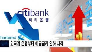 외국계 은행부터 예금금리 인하 시작 신동아방송뉴스 이수…