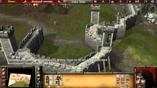 Stronghold 2 (3 миссия)