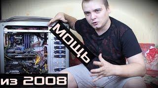 Мощный ПК из 2008 / Обслуживание монстра былых лет / Компобудни #19