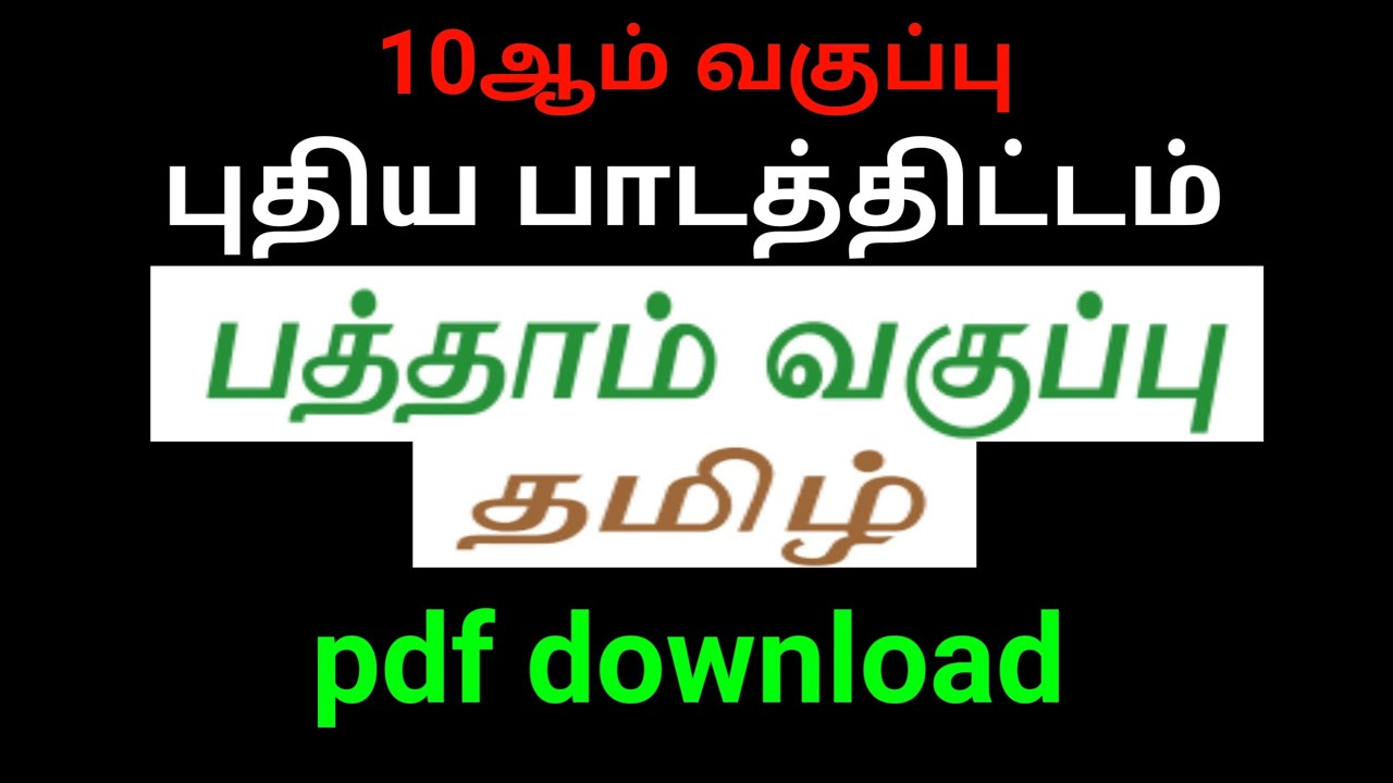 10th Standard Tamil Text Book