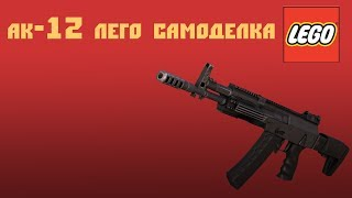 САМОДЕЛКА ЛЕГО АК-12 реплика оружия/LEGO  AK-12 weapons replica