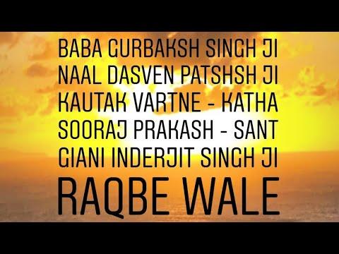 Baba Gurbaksh SinghJi naal Dasven PatshahJi Kautak vartna-Suraj Prakash-Sant Inderjit Singh Ji Raqba