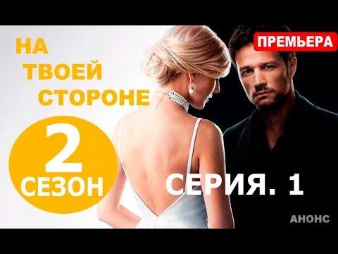 НА ТВОЕЙ СТОРОНЕ 2 СЕЗОН 1 СЕРИЯ (25 серия). Анонс и дата выхода