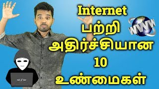 10 Interesting Facts About The Internet in Tamil| Ajith Vlogger