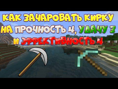 видео: Как зачаровать алм. кирку в minecraft на удачу, эффективность и прочность!