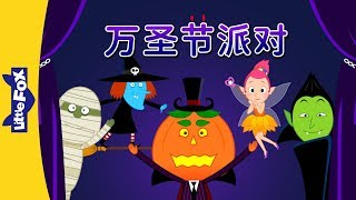 Halloween Party (万圣节派对) | Holidays | Chinese song | By Little Fox