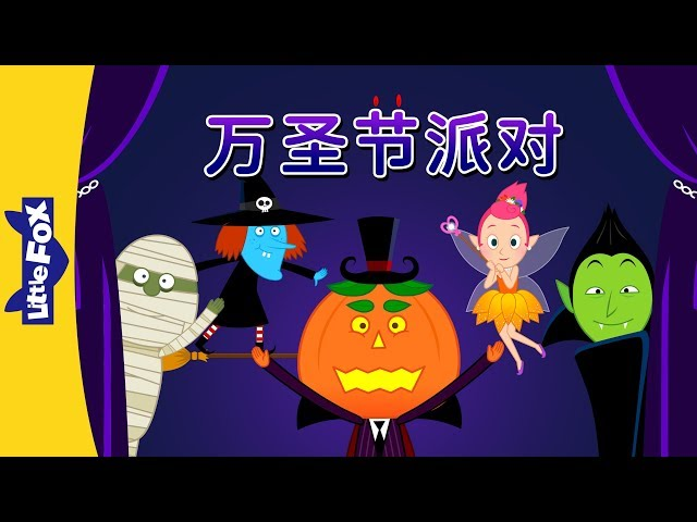 Halloween Party (?????) | Holidays | Chinese | By Little Fox