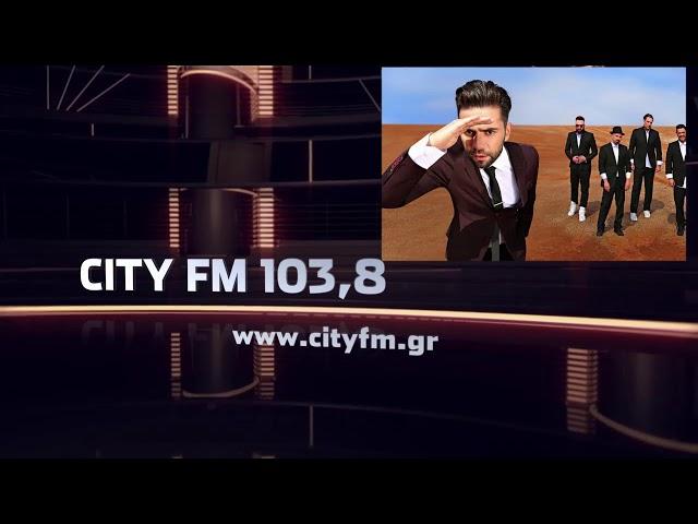 ONIRAMA-ΠΟΥ ΗΣΟΥΝ ΧΘΕΣ (CITY FM 103,8 ΠΡΩΤΗ ΜΕΤΑΔΟΣΗ) TEASER-130519 - www.messiniawebtv.gr
