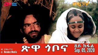 ጽዋ ጎቦና - ኣብ ኣፋዊ ዛንታ ዝተመርኮሰት ተኸታታሊት ፊልም - 8ይ ክፋል | Eritrean Drama: tsiwa gobona - Part 8 - ERi-TV