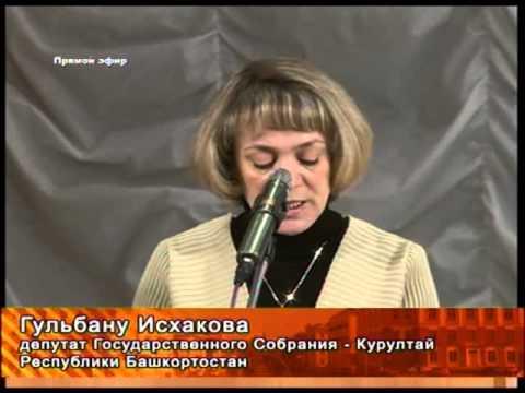 Выступление депутата Госсобрания РБ Исхаковой Г. К.