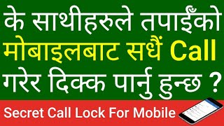 [In Nepali] How To Lock Dialing Phone Call On Android Mobile | Dial Lock - Call Locker