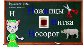 Урок 11. Учим букву Н, читаем слоги, слова и предложения вместе с кисой Алисой. (0+)