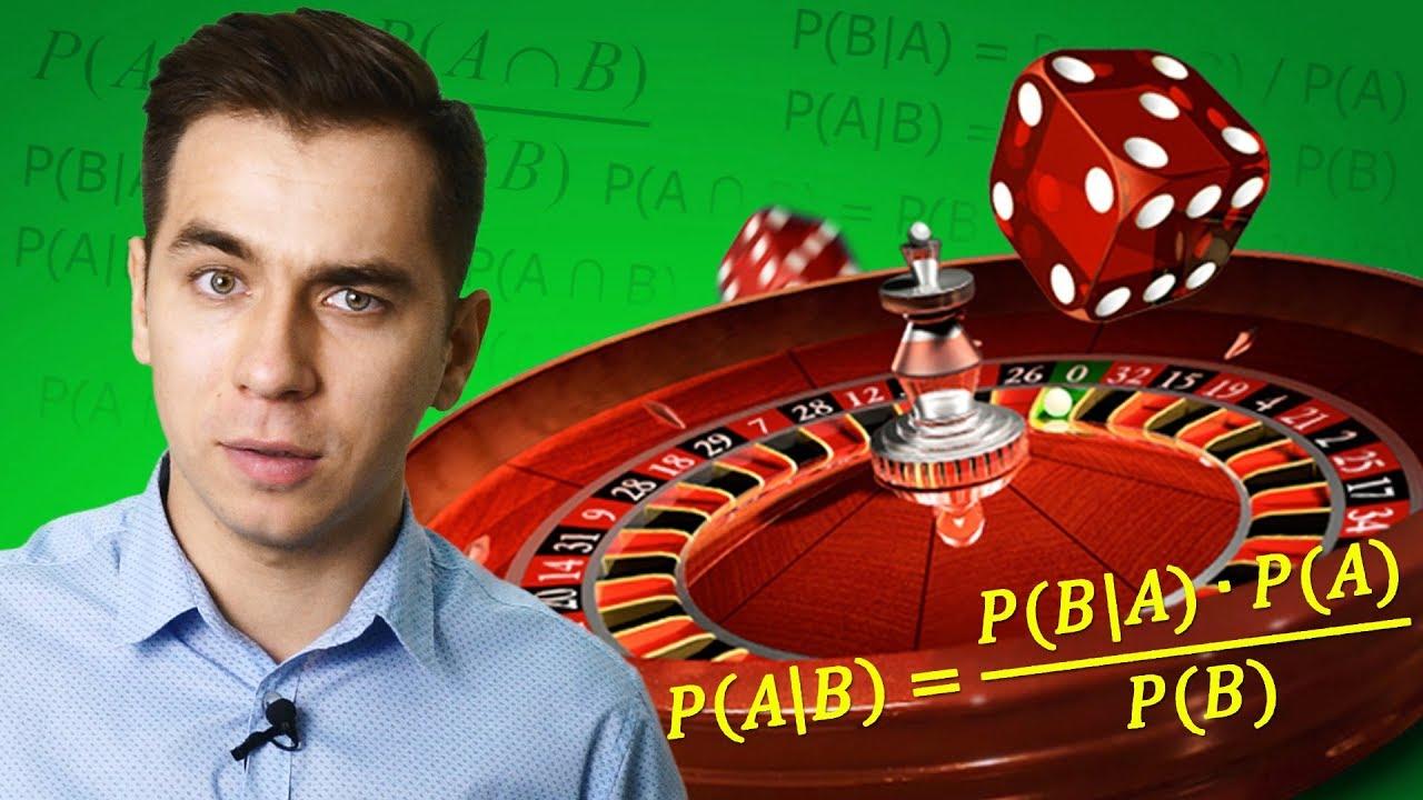 Теория вероятностей в казино как скачать казино вулкан