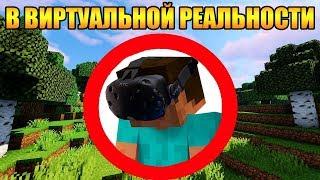 😱Как пройти майнкрафт в виртуальной реальности? - [Часть 1]