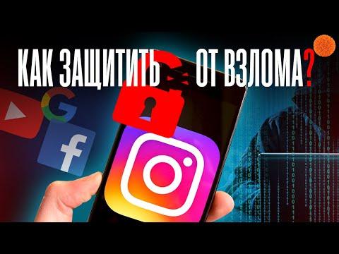 ⚠️ ВЗЛОМ АККАУНТА: как защитить Instagram, Facebook и Google в 2020?