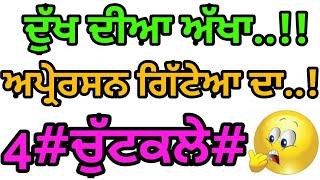 Unlimited fun // Punjabi Jokes videos // Funny Chutkule