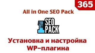 видео Настройка плагина all in one seo pack