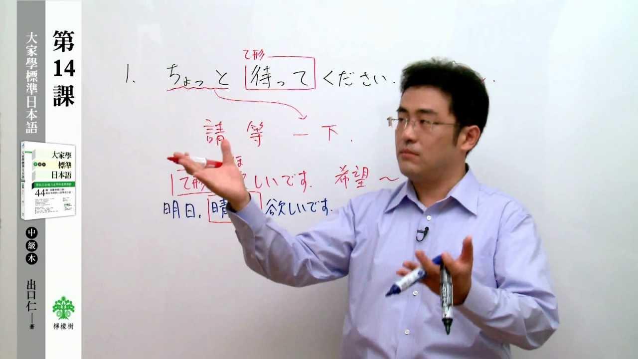 大家 學 標準 日本 語 中級 破解