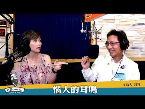 名醫觀點「惱人的耳鳴」_詩瑋 vs 陳正文醫師