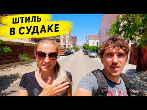 ЖИЛЬЕ В СУДАКЕ 2019 - Гостевой Дом ШТИЛЬ, ЦЕНЫ на Антан Крым