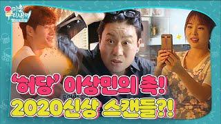 """""""둘이 사귀었었지?"""" 이상민, 달달한 종국×진영에 루머 생성!ㅣ미운 우리 새끼(Woori)ㅣSBS ENTER."""
