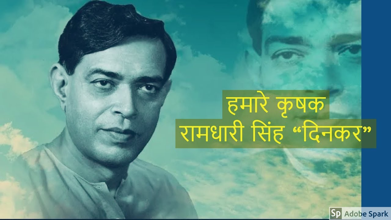 ram drari singh dinkar Well don't take it personally mr manav but the recitation of the poem of this stature can not be worse everything from the pronunciation to parlance, from mood to method, from feel to rhythm is a turn off.