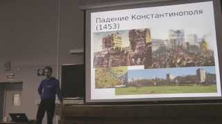 Дмитрий Ветров. Русско-турецкие войны XVIII-XIX веков (11 сентября 2015)