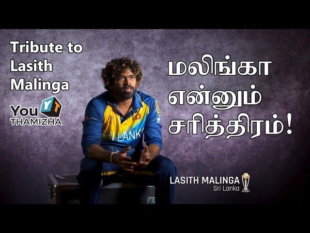 மலிங்கா என்னும் சரித்திரம்   Tribute to Lasith Malinga   Thankyou99   YouThamizha   Random Video