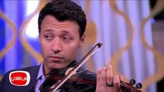 معكم مني الشاذلي | استمتع مع اجمل عزف علي الكمان لاحمد فهمي