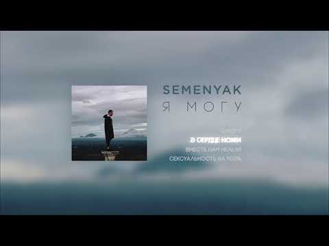 "SEMENYAK - В сердце ножи (EP ""Я могу"")"