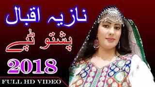 Pashto New Songs Tapay 2018 | Kade Zamung Lare | Nazia Iqbal | Official HD Video
